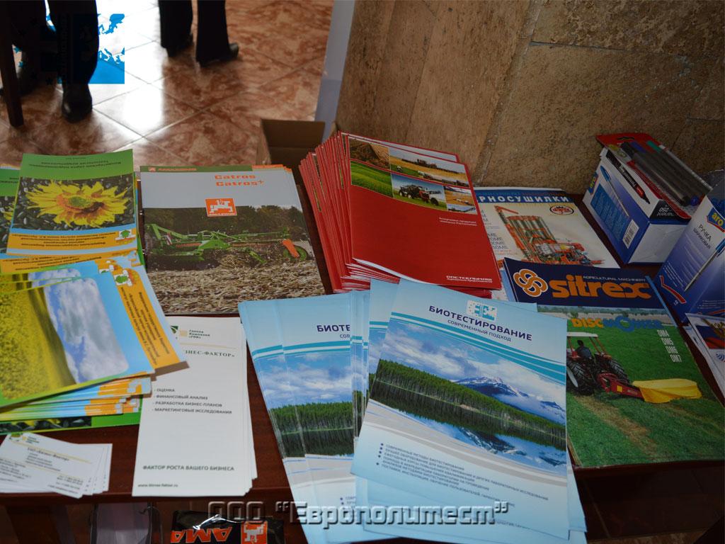 Крымский агропромышленный форум г. Симферополь 26-27 февраля 2015